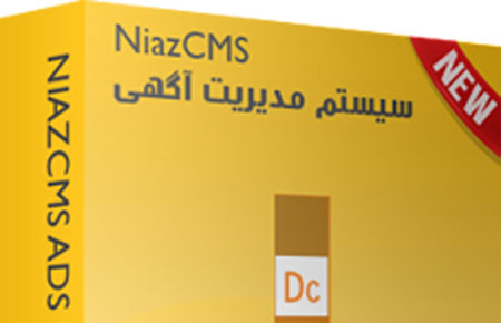 سیستم مدیریت آگهی NiazCMS, محصولات