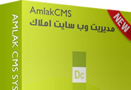 مدیریت وب سایت املاک AmlakCMS, محصولات
