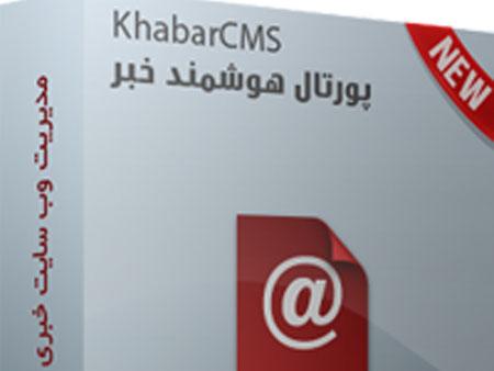 جستجوگر هوشمند خبر KhabarCMS, محصولات
