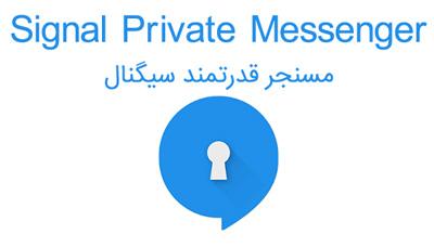 آموزش کار با اپلیکیشن Signal-Private, آموزش اینترنت